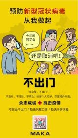 简约预防新型冠状感染的肺炎不出门宣传海报
