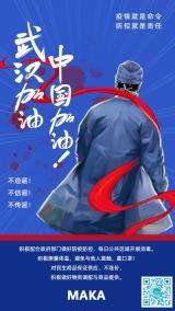 中国加油武汉加油疫情宣传海报