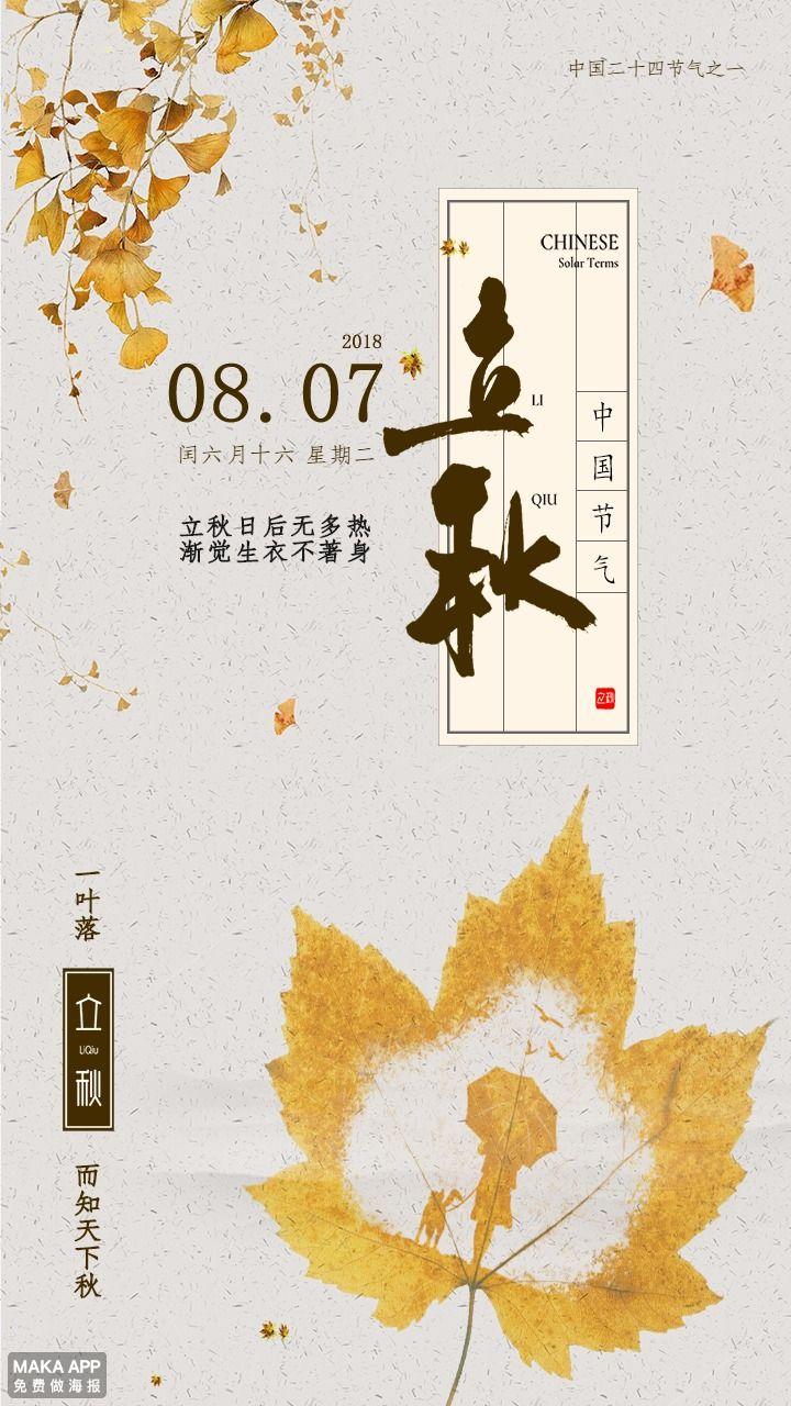 传统中国风24二十四节气立秋秋分活动海报