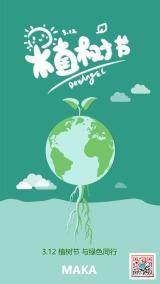 绿色简约312植树节海报·