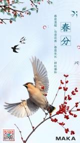 简约清新鸟鸣春分节气海报