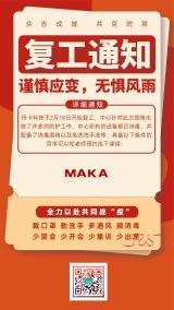红色大气企业复工通知海报