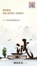 中国风315国际消费者权益日宣传海报
