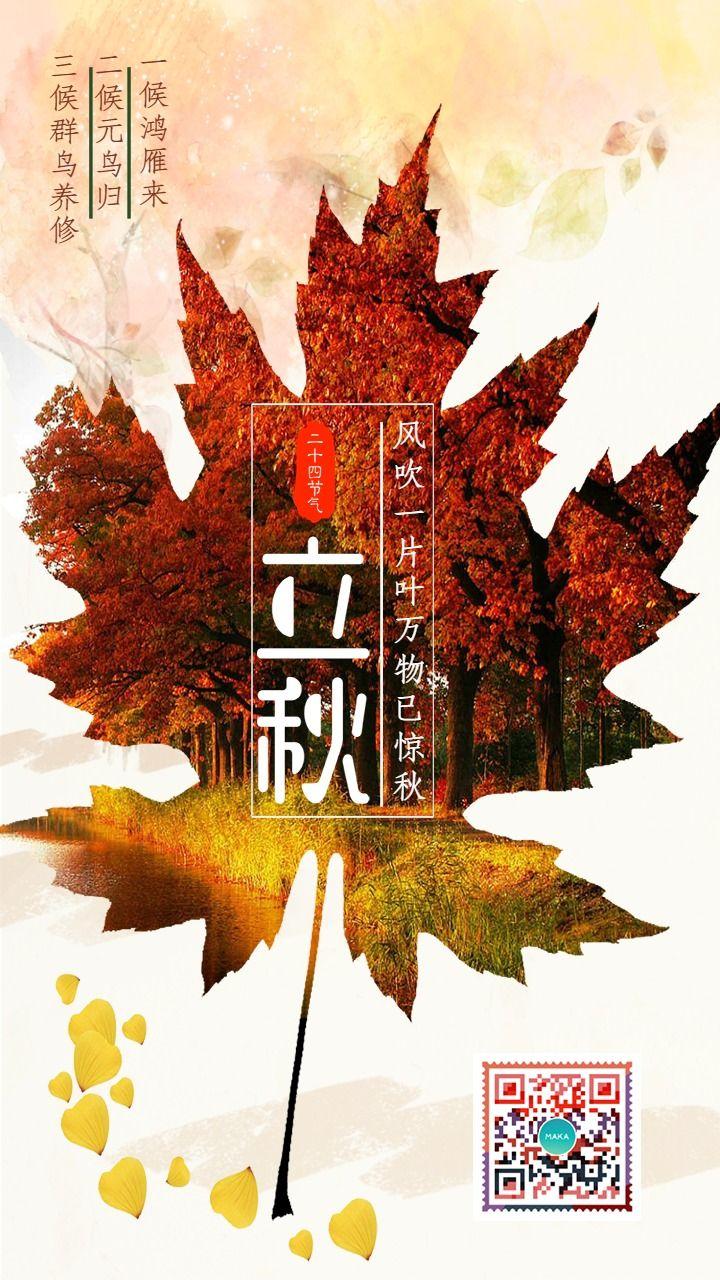 二十四节气之立秋海报