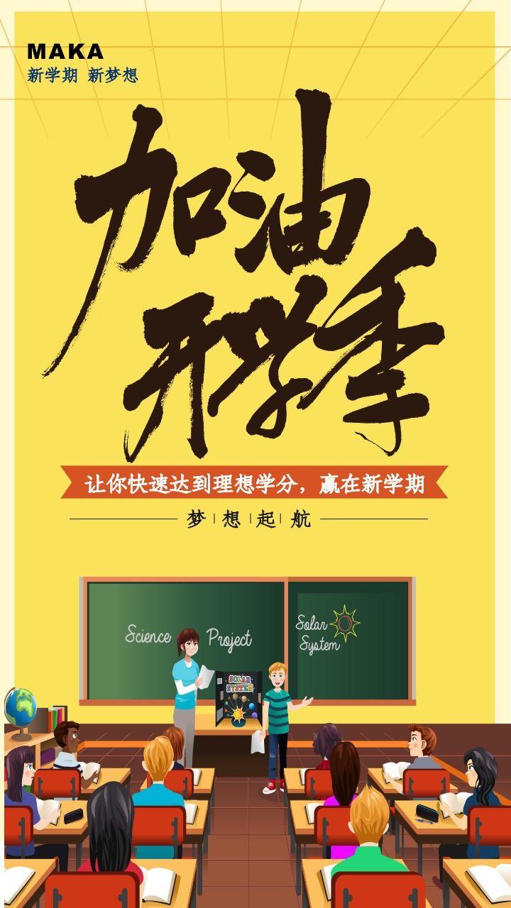 卡通教育加油开学季海报设计