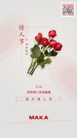 214情人节快乐海报