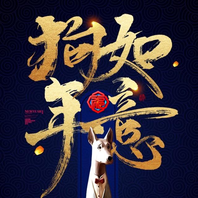 2018年無量和食春节祝福