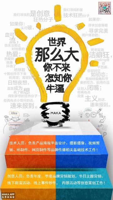 技术、创意人员招聘海报