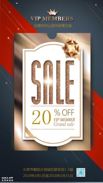 节假日高端高档商场商品VIP客户优惠促销折扣宣传海报