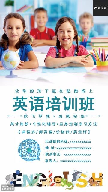 2018年少儿/儿童英语培训班海报