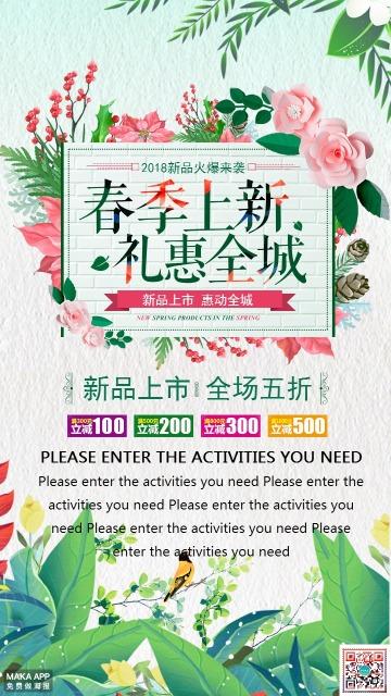 春季优惠促销打折商场宣传海报