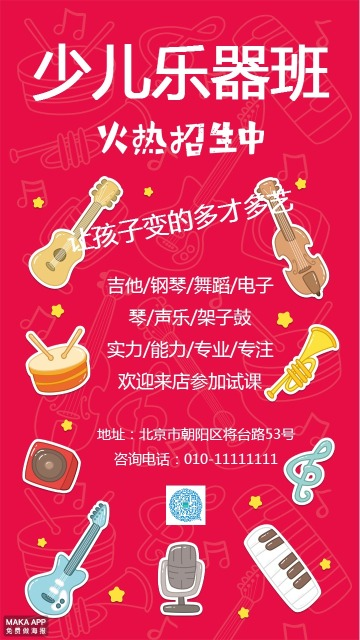 少儿儿童乐器培训招生海报