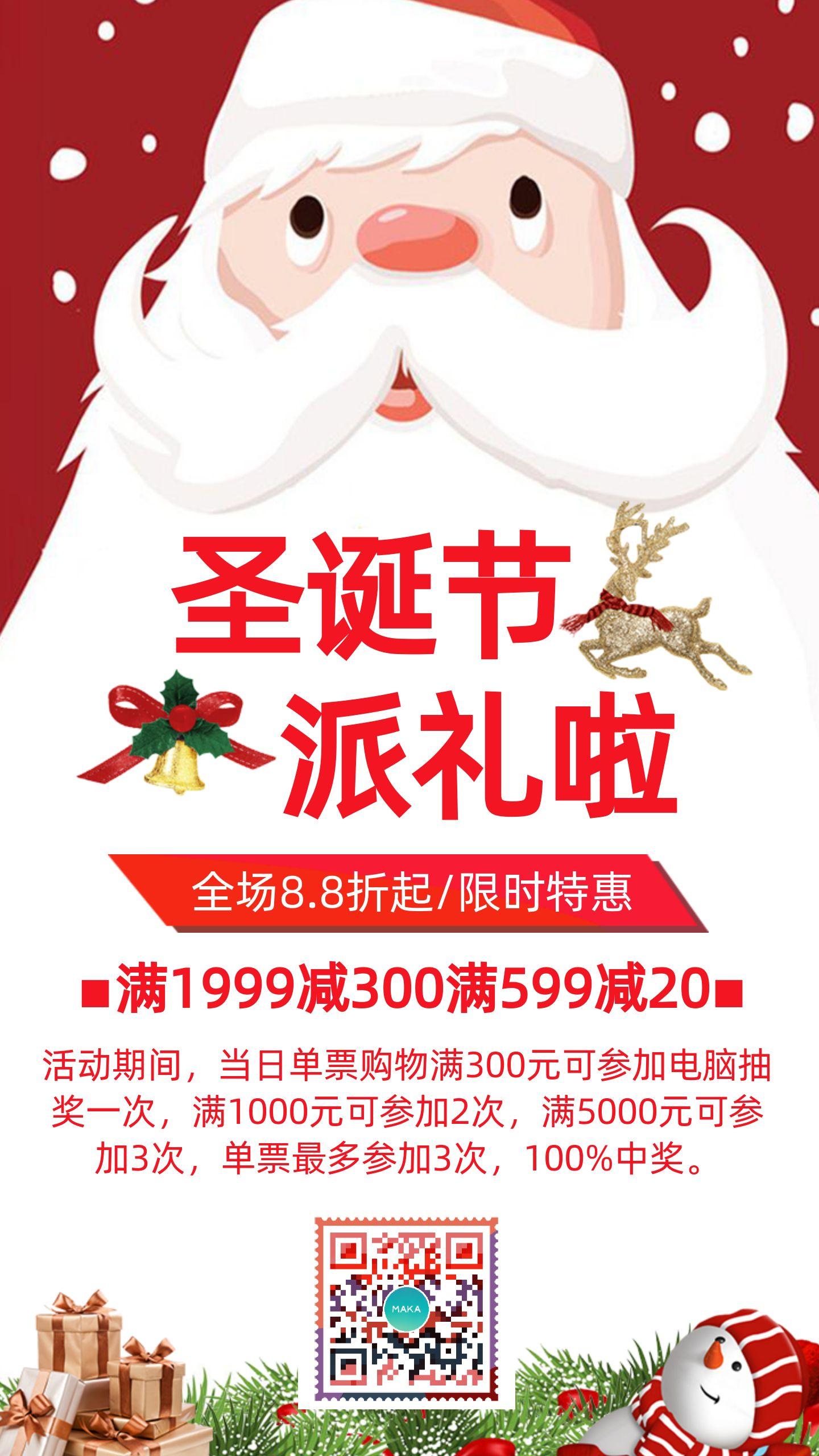 圣诞节派礼啦促销宣传活动红色简约海报