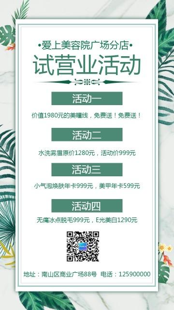 美容院美容会所开业促销宣传绿色清新海报