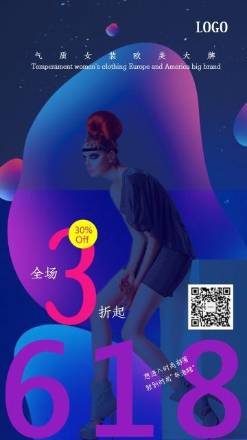 高端蓝紫大气服装服饰通用品牌618活动促销手机海报