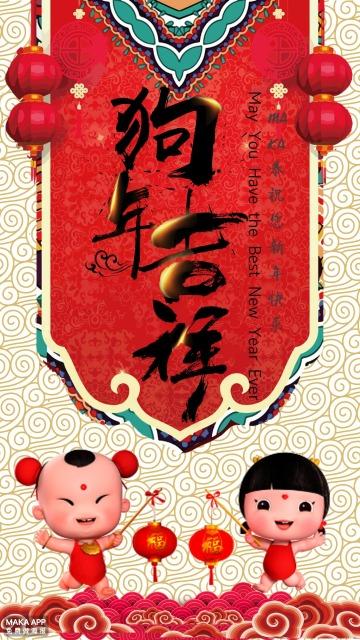 个人中国风春节祝福