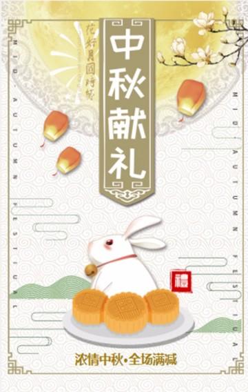 简约卡通中秋祝福中秋节商家促销活动宣传H5模板