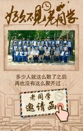 毕业聚会相册同学会邀请函回忆情怀煽情动态怀旧H5