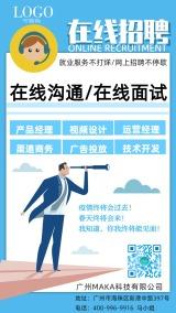 清新疫情防控企业招聘线上招聘海报