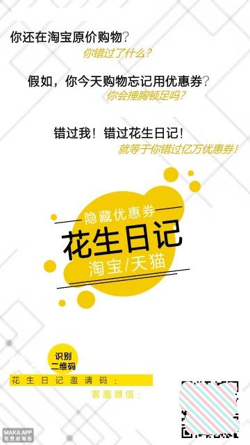 花生日记推广海报