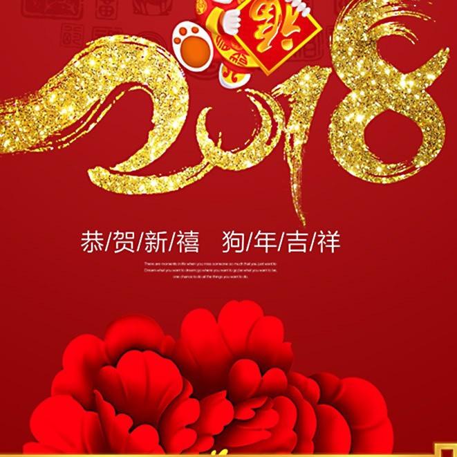 金地楼宇沈阳分公司2018恭贺新年