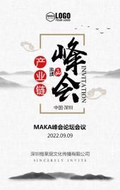中国风商务科技峰会论坛会议邀请函企业宣传H5