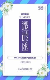 时尚简约文艺清新产品发布会邀请函企业宣传H5