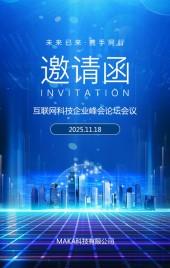 互联网科技企业峰会论坛会议邀请函企业宣传H5