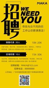 黄色简约科技互联企业人才招聘宣传海报