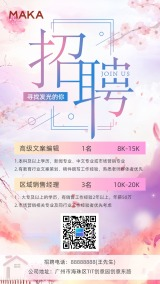 时尚文艺清新唯美企业人才招聘宣传海报