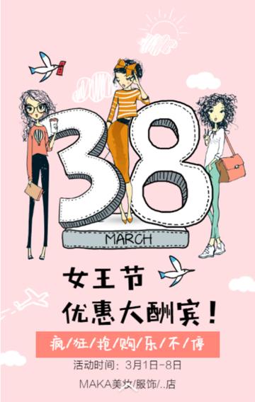 38女王节手绘可爱风格店铺活动促销通用H5模板