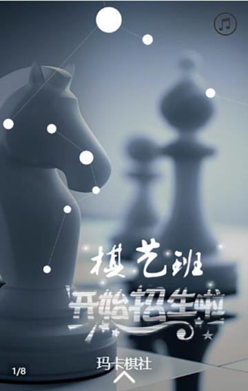 棋艺班招生 暑假班寒假班兴趣班招生 简约清新 围棋象棋国际象棋 棋社招生