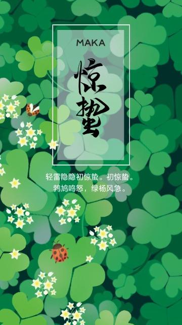 惊蛰节气二十四节气春季绿色唯美励志通用时尚微信宣传日签海报