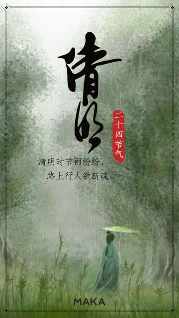 清明节水墨风中国风清新文艺企业海报模板