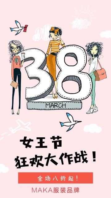 粉色唯美浪漫三八妇女节女王节商家促销海报
