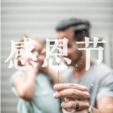 感恩节 微信推文小图 温馨 清新 烟花
