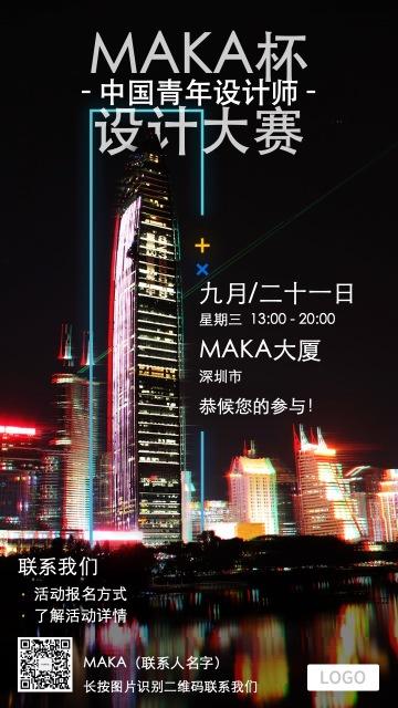 高端大气电视闪屏建筑标题错位风格高端商务协会活动邀请手机海报