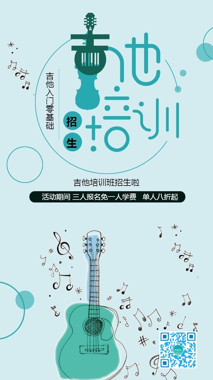 吉他培训招生海报吉他班教育招生海报