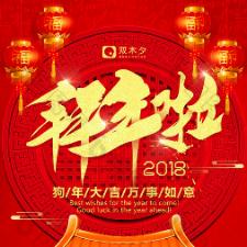 名港清华园2018新年祝福