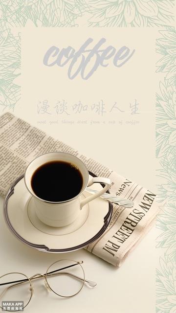 灰色调文艺简约咖啡宣传海报