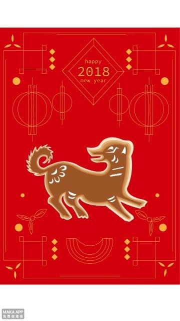 红色系节日宣传海报2018狗年剪影风喜庆新年贺卡