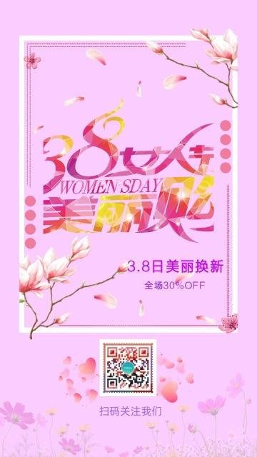 38妇女节粉红浪漫风朋友圈节日问候宣传海报