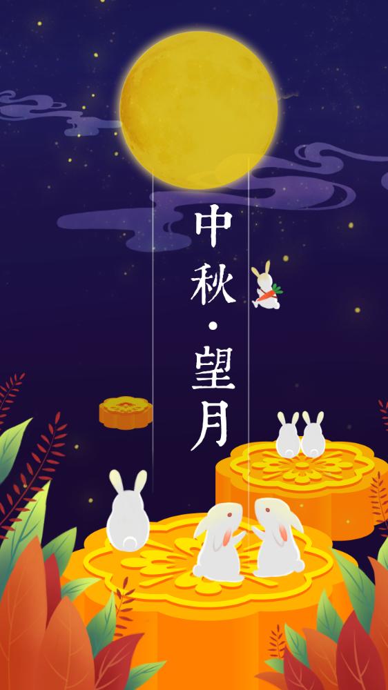 中秋·赏月