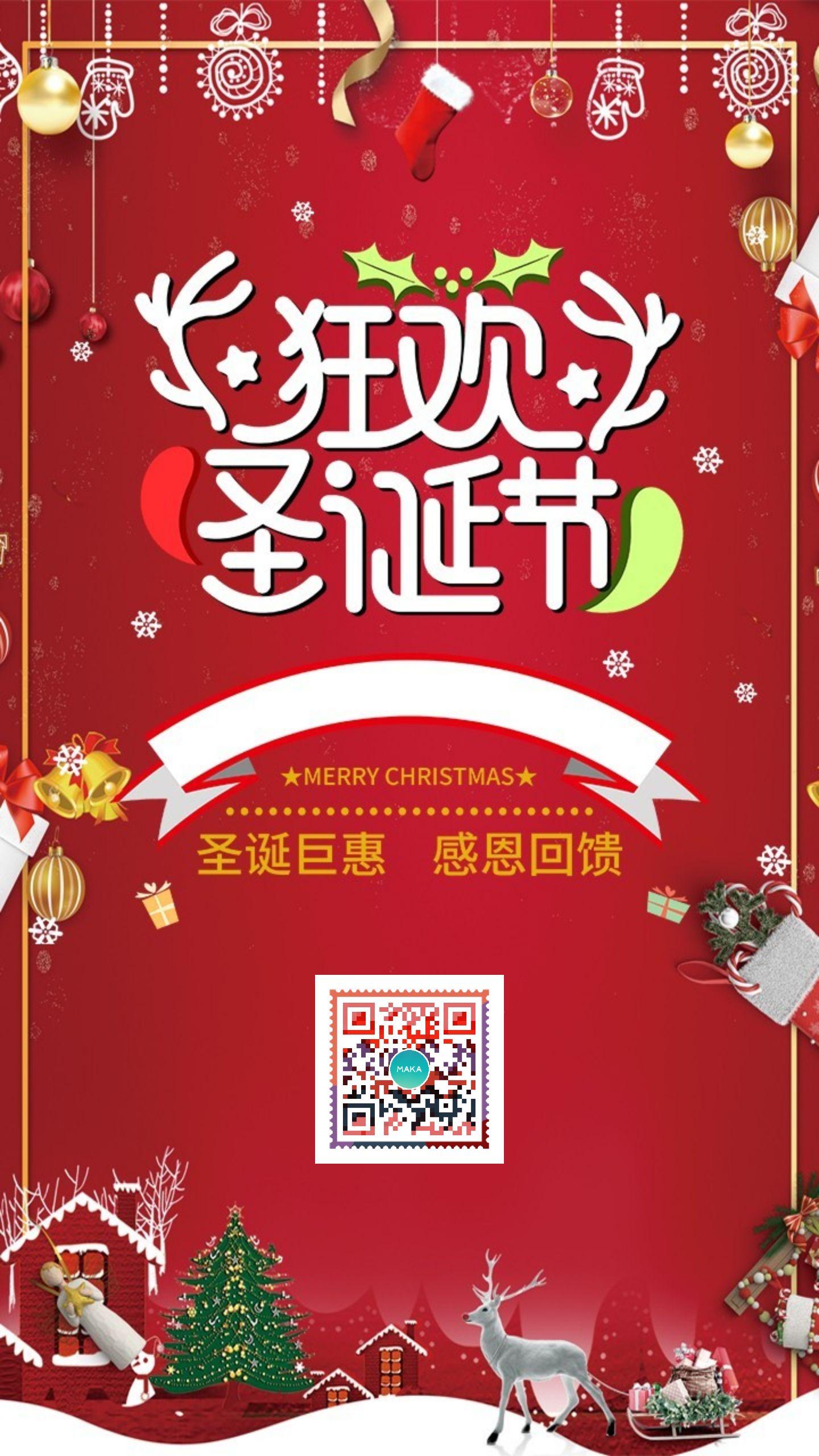 圣诞节红色简约圣诞巨惠宣传海报