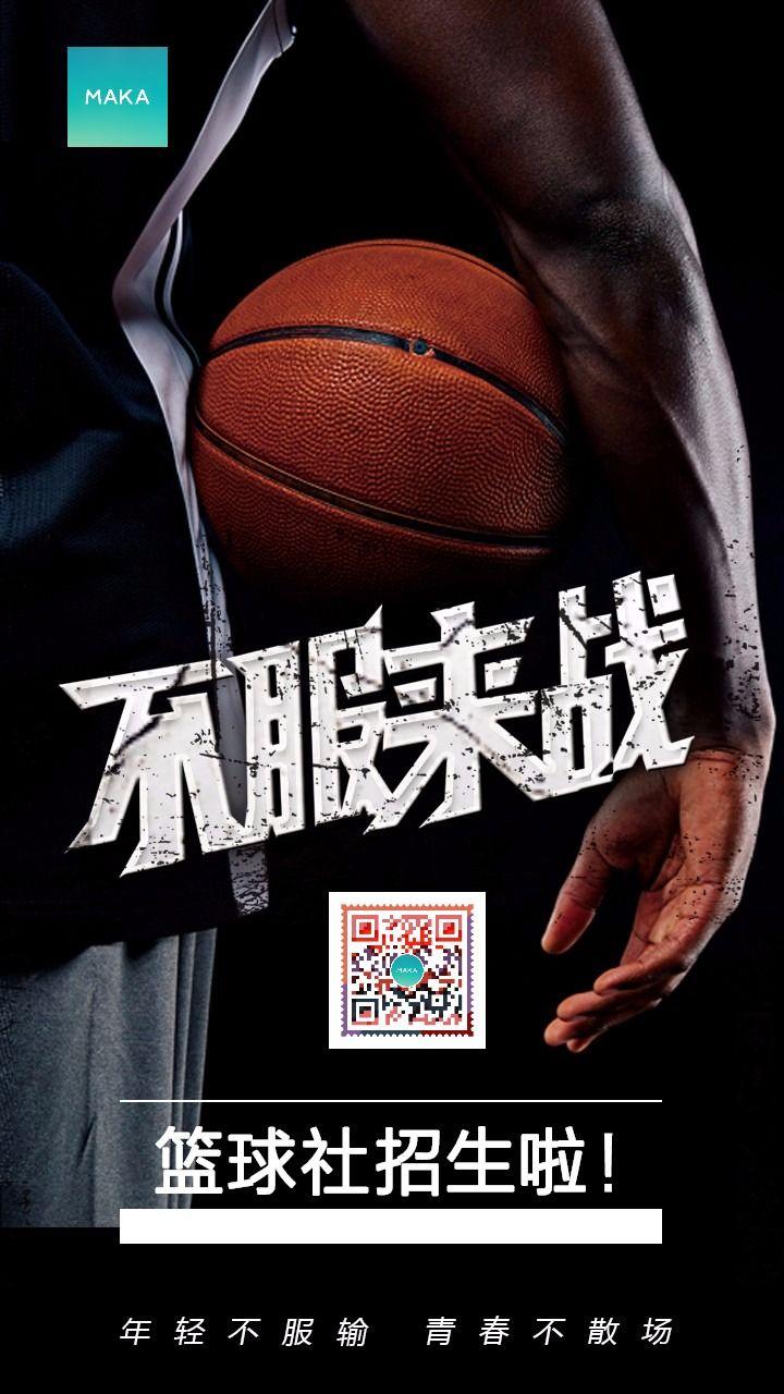 篮球社招生啦