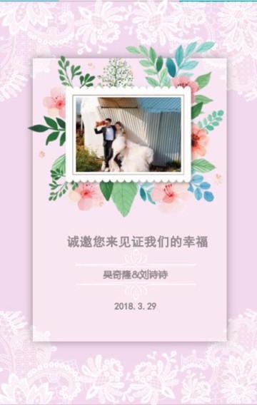 婚礼邀请函 粉色 浪漫 唯美 蕾丝 清新 自然
