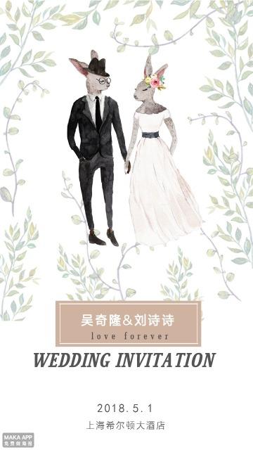 婚礼邀请函    森系 小清新 卡通 唯美 简约 韩式 童话