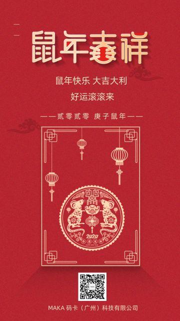2020年鼠年企业春节除夕拜年元宵节祝福贺卡习俗日签手机版海报