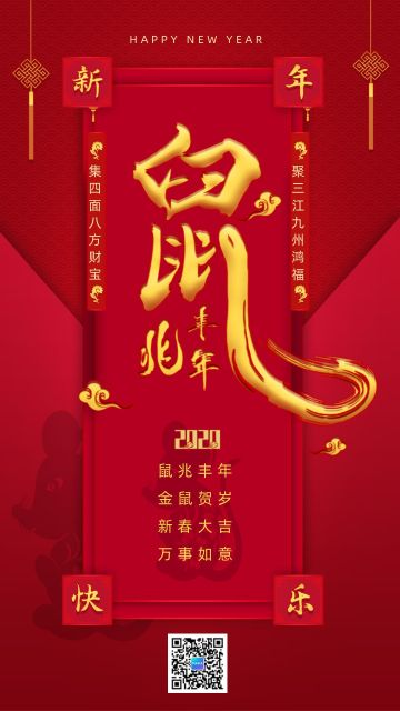 春节除夕2020年鼠年拜年祝福贺卡习俗日签手机版海报