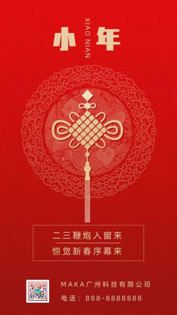 红色喜庆简约小年新年春节习俗节日宣传祝福贺卡海报